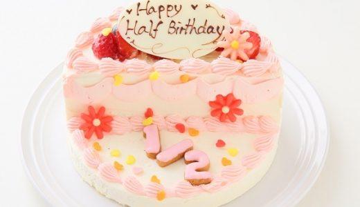思い出に残るハーフバースデーを!通販で買える可愛いすぎるケーキ3選!