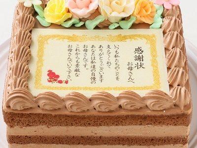 ネットで買える賞状ケーキ3選!母の日や敬老の日にケーキで感謝を伝えよう
