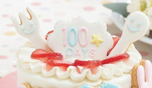 可愛いお食い初めケーキで写真を撮ろう!忙しいママは賢くネット通販で手配しよう