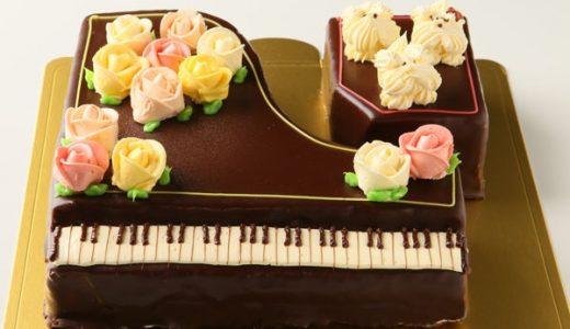 可愛いピアノの立体ケーキをお取り寄せするならこの3店!女の子の誕生日ケーキに!