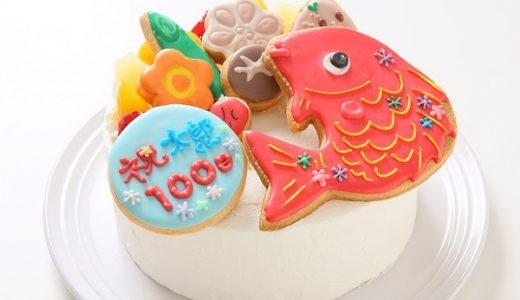 可愛いお食い初めケーキ3選!忙しいママは賢くネット通販で手配しよう