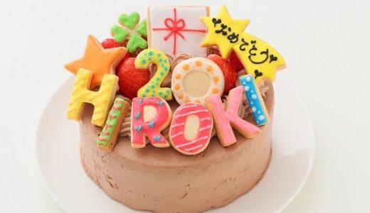 20歳の誕生日には特別可愛いバースデーケーキを!おすすめケーキ3選!
