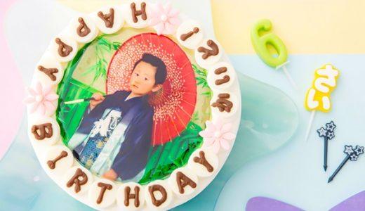 七五三のお祝いケーキには、前撮り写真を使ったフォトケーキ&ナンバーケーキがおすすめ!