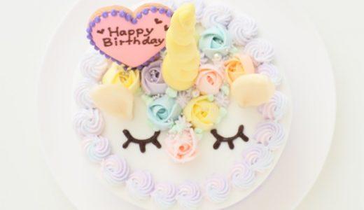 女の子受け抜群!可愛いパステルカラーのケーキをネット通販で買うならこの3つ
