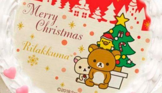 数量限定!リラックマのクリスマスケーキ2018が可愛いすぎるから紹介するよ