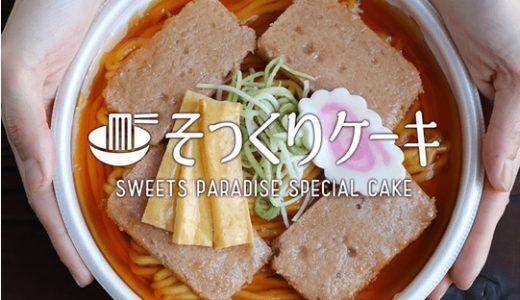 【驚きサプライズケーキ】見た目はラーメン食べたらケーキ!そっくりスイーツはここまで来た!